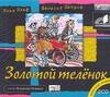 Ильф,Петров - Золотой теленок (на CD диске) обложка книги