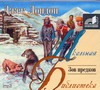 Лондон Д. -  Зов предков (на CD диске) обложка книги
