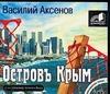 Аксенов В. - Островъ Крым (на CD диске) обложка книги
