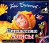 Булычев К. - Путешествие Алисы (на CD диске) обложка книги