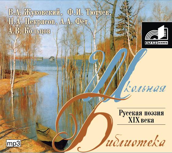 Русская поэзия XIX века (на CD диске)