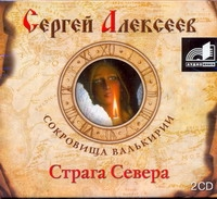 Алексеев С.Т. Аудиокн. Алексеев. Страга Севера 2CD