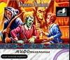 Асприн Р. -  МИФОтолкования (на CD диске) обложка книги