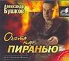 Охота на пиранью (на CD диске) Бушков А. А.