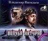 Волчья натура (на CD диске) Васильев В.Е.