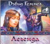 Легенда (на CD диске) Геммел Д.