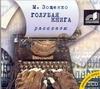Зощенко М.М. -  Голубая книга. Рассказы (на CD диске) обложка книги