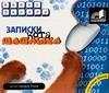 Записки кота Шашлыка (на CD диске)