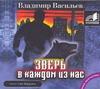 Васильев В.Е. Зверь в каждом из нас (на CD диске)
