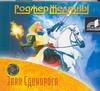 Знак Единорога (на CD диске)