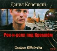 Рок-н-ролл под Кремлем-1 (на CD диске) Корецкий Д.А.