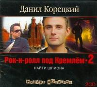 Корецкий Д.А. Рок-н-ролл под Кремлем-2 (на CD диске) цена