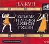 Кун Н. А. - Легенды и мифы Древней Греции  (на CD диске) обложка книги