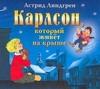 Линдгрен А. - Карлсон, который живет на крыше (на CD диске) обложка книги