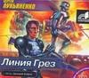 Линия Грез (на CD диске) Лукьяненко С. В.