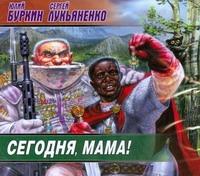 Сегодня, мама! (на CD диске) Лукьяненко,Буркин