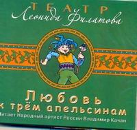 Филатов Л. А. -  Любовь к трем апельсинам (на CD диске) обложка книги