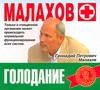 Голодание (на CD диске) Малахов Г.П.