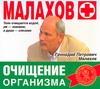 Очищение организма (на CD диске) Малахов Г.П.