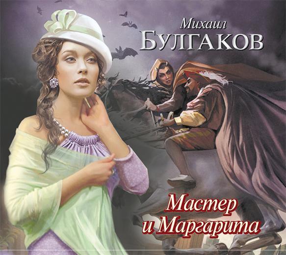 Булгаков М.А. - Мастер и Маргарита (на CD диске) обложка книги