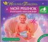 Мой ребенок будущий миллионер (на CD диске) Правдина Н.Б.