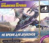 Лукьяненко С. В. Аудиокн. Лукьяненко. Не время для драконов 2CD