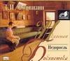 Недоросль (на CD диске) Фонвизин Д.И.