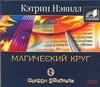 Магический круг (на CD диске) Нэвилл К.