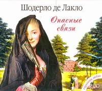 Опасные связи (на CD диске) Шодерло де Лакло