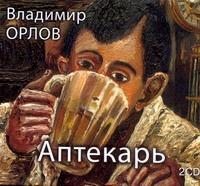 Орлов В.А. - Аптекарь (на CD диске) обложка книги