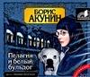 Пелагея и белый бульдог (на CD диске) Акунин Б.