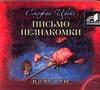 Цвейг С. - Письмо незнакомки (на CD диске) обложка книги