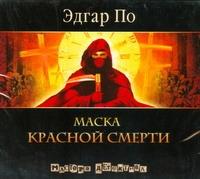 Маска красной смерти (на CD диске)