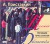 Приставкин А.И. Ночевала тучка золотая (на CD диске)