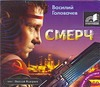 Смерч (на CD диске) Головачев В. В.