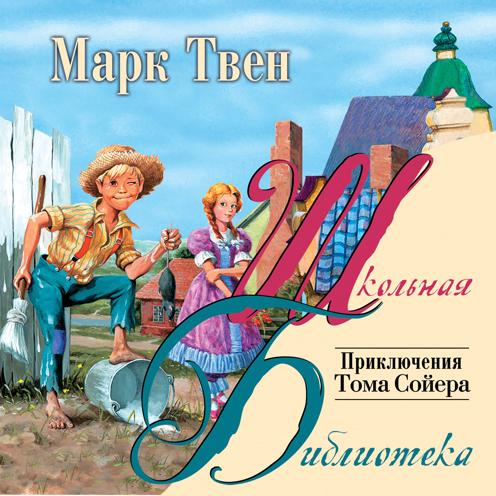 Твен М. - Приключения Тома Сойера (на CD диске) обложка книги