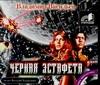 Васильев В.И. -  Черная эстафета (на CD диске)' обложка книги