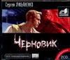 Черновик (на CD диске) Лукьяненко С. В.