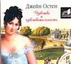 Остен Д. - Чувство и чувствительность (на CD диске) обложка книги