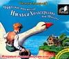 Чудесное путешествие Нильса Хольгерссона по Швеции (на CD диске) Лагерлеф С.