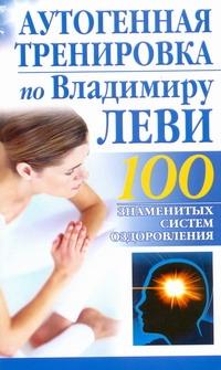 Бах Б. - Аутогенная тренировка по Владимиру Леви обложка книги