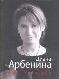 Аутодафе Арбенина Д.С.