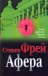 Фрей С. - Афера' обложка книги