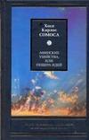 Афинские убийства, или Пещера идей Сомоса Х.К.