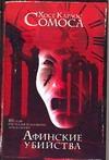 Сомоса Х.К. - Афинские убийства, или Пещера идей' обложка книги