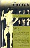 Шестов Л. - Афины и Иерусалим' обложка книги