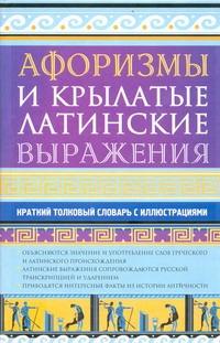 Рыжак Е.А. - Афоризмы и крылатые латинские выражения обложка книги