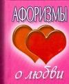 Афоризмы о любви - фото 1