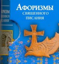 Афоризмы Священного писания Носков В.Г.