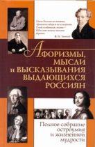 Агеева Е.В. - Афоризмы, мысли и высказывания выдающихся россиян' обложка книги